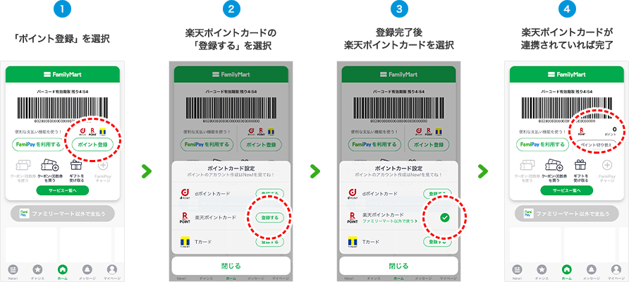 1.「ポイント登録」を選択,2.楽天ポイントカードの「登録する」を選択,3.登録完了後楽天ポイントカードを選択,4.楽天ポイントカードが連携されていれば完了
