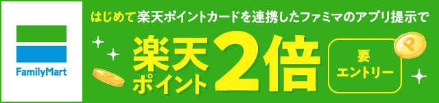 [ファミリーマート]はじめて楽天ポイントカードを連携したファミマのアプリ提示で楽天ポイント2倍(要エントリー)
