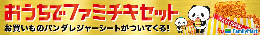 [ファミリーマート]おうちでファミチキセット お買いものパンダレジャーシートがついてくる!