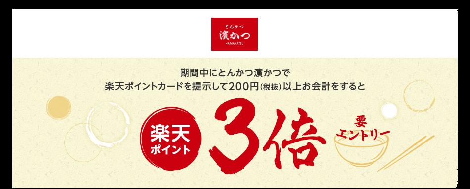 【とんかつ濵かつ】期間中にとんかつ濵かつで楽天ポイントカードを提示して200円(税抜)以上お会計をすると楽天ポイント3倍[要エントリー]