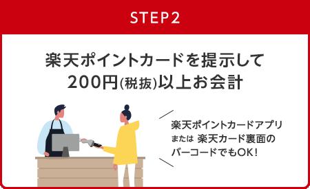 【STEP2】楽天ポイントカードを提示して200円(税抜)以上お会計(楽天ポイントカードアプリまたは楽天カード裏面のバーコードでもOK!)