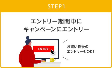 【STEP1】エントリー期間中にキャンペーンにエントリー(お買い物後のエントリーもOK!)