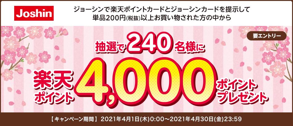 [ジョーシン] ジョーシンで楽天ポイントカードとジョーシンカードを提示して単品200円(税抜)以上お買い物された方の中から抽選で240名様に楽天ポイント4,000ポイントプレゼント(要エントリー)/キャンペーン期間:2021年4月1日(木)0:00~2021年4月30日(金)23:59