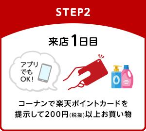 [step2] 来店1日目 コーナンで楽天ポイントカードを提示して200円(税抜)以上お買い物(アプリでもOK!)