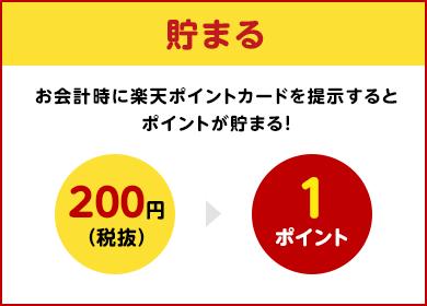 【貯まる】200円(税抜)で1ポイント貯まる:お会計時に楽天ポイントカードを提示するとポイントが貯まる!