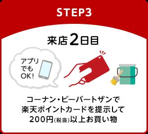 【STEP3】来店2日目:コーナン・ビーバートザンで楽天ポイントカードを提示して200円(税抜)以上お買い物(アプリでもOK!)