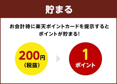 [貯まる] お会計時に楽天ポイントカードを提示するとポイントが貯まる 200円(税抜)→1ポイント