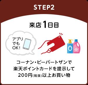 [step2] 来店1日目 コーナン・ビーバートザンで楽天ポイントカードを提示して200円(税抜)以上お買い物(アプリでもOK!)