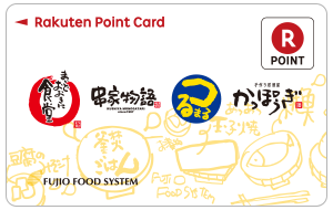 FUJIO FOOD SYSTEM楽天ポイントカード
