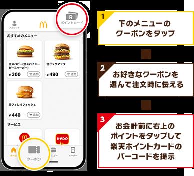 1.下のメニューのクーポンをタップ / 2.お好きなクーポンを選んで注文時に伝える / 3.お会計前に右上のポイントをタップして楽天ポイントカードのバーコードを提示