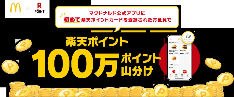 【マクドナルドx楽天ポイントカード】マクドナルド公式アプリに初めて楽天ポイントカードを登録された方全員で楽天ポイント100万ポイント山分け