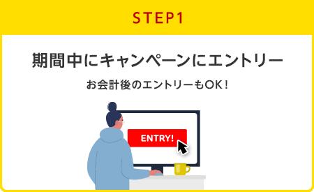 【STEP1】期間中にキャンペーンにエントリー(お会計後のエントリーもOK!)