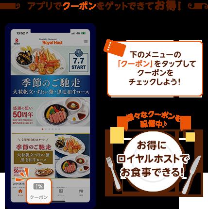 【アプリでクーポンをゲットできてお得!】下のメニューの「クーポン」をタップしてクーポンをチェックしよう! / 様々なクーポンを配信中 お得にロイヤルホストでお食事できる!
