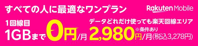 【Rakuten Mobile】すべての人に最適なワンプラス1回線目1GBまで0円/月 データどれだけ使っても楽天回線エリア 月2,980円(税込3,278円)※条件あり