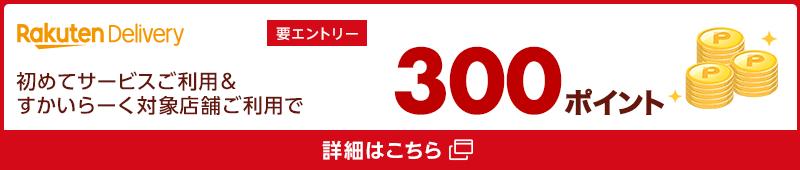 Rakuten Delivery 初めてサービスをご利用&すかいらーく対象店舗ご利用で300ポイント(要エントリー) 詳細はこちら
