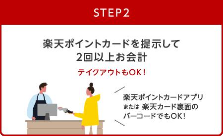 【STEP2】楽天ポイントカードを提示して2回以上お会計[テイクアウトもOK!](楽天ポイントカードアプリまたは楽天カード裏面のバーコードでもOK!)