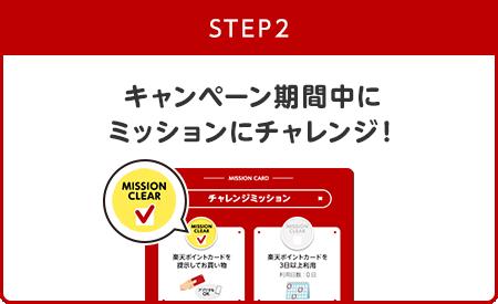 [step2] キャンペーン期間中にミッションにチャレンジ!