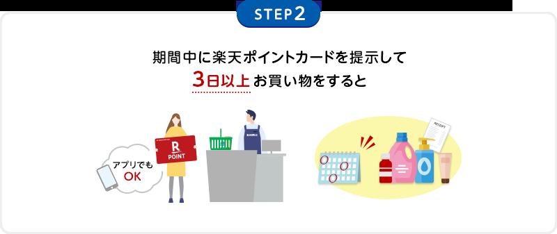 【STEP2】期間中に楽天ポイントカードを提示して3日以上お買い物をすると(アプリでもOK)