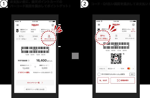 1.お支払い前に、楽天ポイントカードのバーコード画面を提示してポイントゲット! 2.コード・QR払い画面を提示してお支払い!