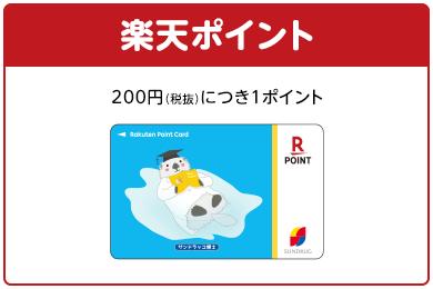 [楽天ポイント]200円(税抜)につき1ポイント