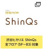 渋谷ヒカリエ ShinQs 全フロア(5F〜B3)対象