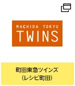 町田東急ツインズ(レシピ町田)