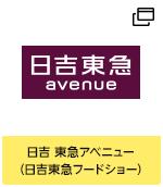 日吉 東急アベニュー(日吉東急フードショー)
