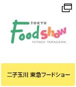 二子玉川 東急フードショー