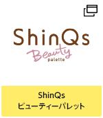 ShinQs ビューティーパレット