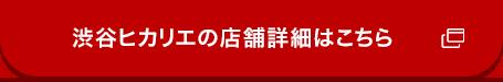 渋谷ヒカリエの店舗詳細はこちら