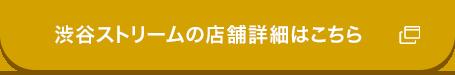 渋谷ストリームの店舗詳細はこちら