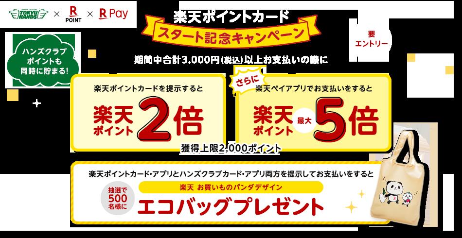 [東急ハンズ×楽天ポイントカード×楽天ペイ] 楽天ポイントカードスタート記念キャンペーン 期間中合計3,000円(税込)以上お支払いの際に楽天ポイントカードを提示すると楽天ポイント2倍 さらに楽天ペイアプリでお支払いをすると楽天ポイント最大5倍(獲得上限2,000ポイント) ハンズクラブポイントも同時に貯まる!/楽天ポイントカード・アプリとハンズクラブカード・アプリ両方を提示してお支払いをすると抽選で500名様に楽天 お買いものパンダデザイン エコバッグプレゼント/要エントリー