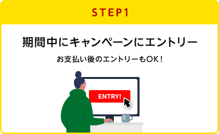 【STEP1】期間中にキャンペーンにエントリー(お支払い後のエントリーもOK!)