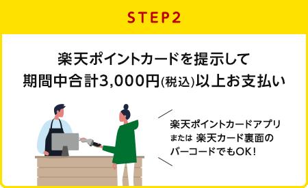 【STEP2】楽天ポイントカードを提示して期間中合計3,000円(税込)以上お支払い(楽天ポイントカードアプリまたは楽天カード裏面のバーコードでもOK!)