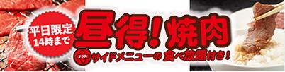 平日限定14時まで昼得!焼肉+サイドメニューの食べ放題付き!