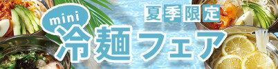 夏季限定mini冷麺フェア