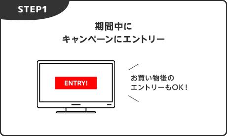 STEP1.期間中にキャンペーンにエントリー[お買い物後のエントリーもOK!]