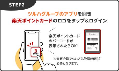 STEP2.ツルハグループのアプリを開き楽天ポイントカードのロゴをタップ&ログイン[楽天ポイントカードのバーコードが表示されたらOK!]※楽天会員でない方は登録(無料)が必要となります。