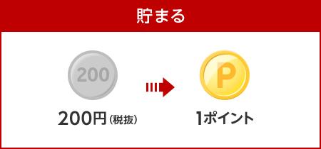 貯まる 200円(税抜)→1円相当