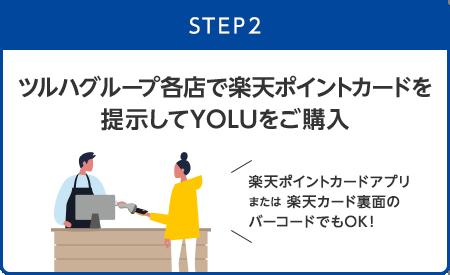 【STEP2】ツルハグループ各店で楽天ポイントカードを提示してYOLUをご購入(楽天ポイントカードアプリまたは楽天カード裏面のバーコードでもOK!)
