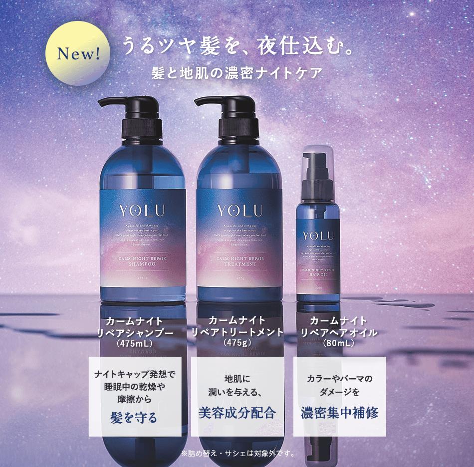 NEW! うるツヤ髪を、夜仕込む。髪と地肌の濃密ナイトケア[カームナイトリペアシャンプー(475mL)/ナイトキャップ発想で睡眠中の乾燥や摩擦から髪を守る][カームナイトリペアトリートメント(475g)/地肌に潤いを与える、美容成分配合][カームナイトリペアヘアオイル(80mL)/カラーやパーマのダメージを濃密集中補修] ※詰め替え・サシェは対象外です。