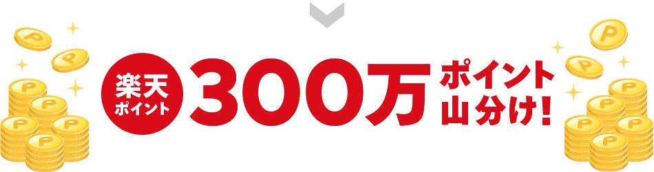 楽天ポイント300万ポイント山分け!