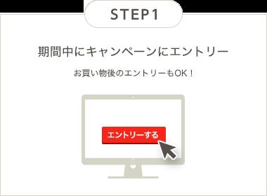 【STEP1】期間中にキャンペーンにエントリー(お買い物後のエントリーもOK!)