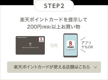 【STEP2】楽天ポイントカードを提示して200円(税抜)以上お買い物(楽天ポイントカードアプリでもOK!) 楽天ポイントカードが使える店舗はこちら