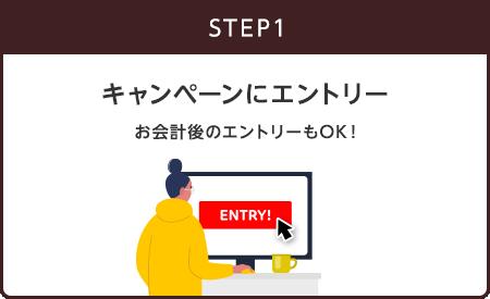 【STEP1】キャンペーンにエントリー(お会計後のエントリーもOK!)