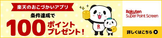 [Rakuten Super Point Screen] 楽天おこづかいアプリ 条件達成で100ポイントプレゼント! 詳しくはこちら