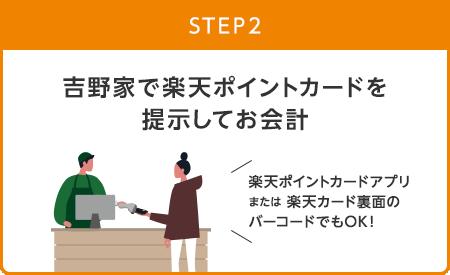 【STEP2】吉野家で楽天ポイントカードを提示してお会計(楽天ポイントカードアプリまたは楽天カード裏面のバーコードでもOK!)
