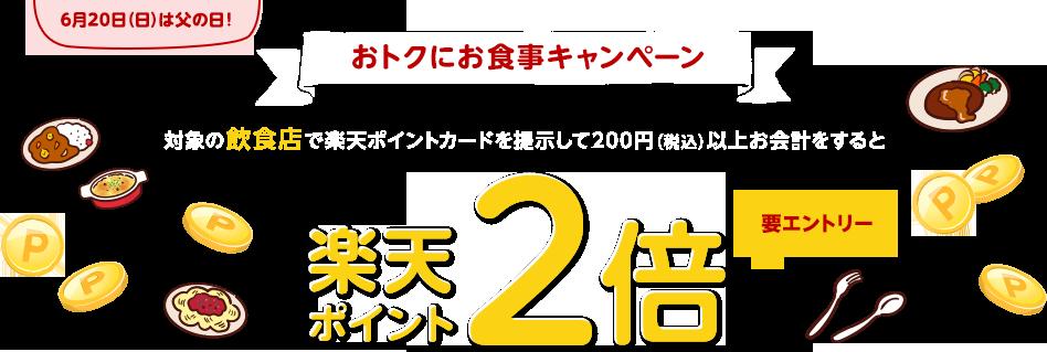 6月20日(日)は父の日! おトクにお食事キャンペーン 対象の飲食店で楽天ポイントカードを提示して200円(税込)以上お会計をすると楽天ポイント2倍(要エントリー)