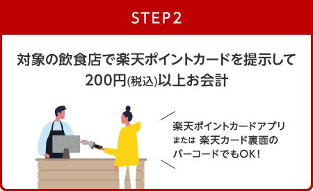 【STEP2】対象の飲食店で楽天ポイントカードを提示して200円(税込)以上お会計(楽天ポイントカードアプリまたは楽天カード裏面のバーコードでもOK!)
