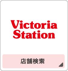 ヴィクトリアステーション